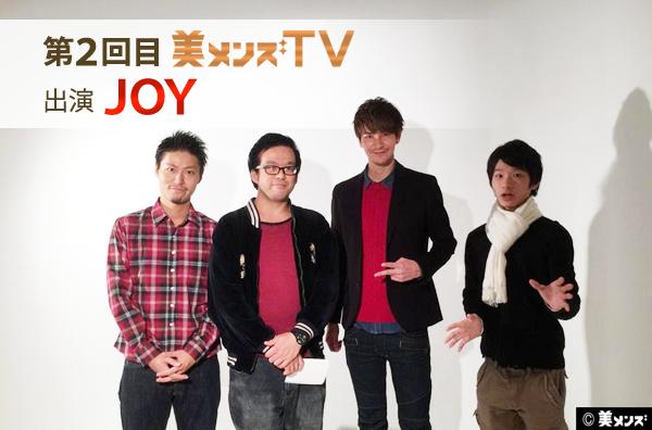 第二回目の美メンズTV出演者は、『JOY』さん!