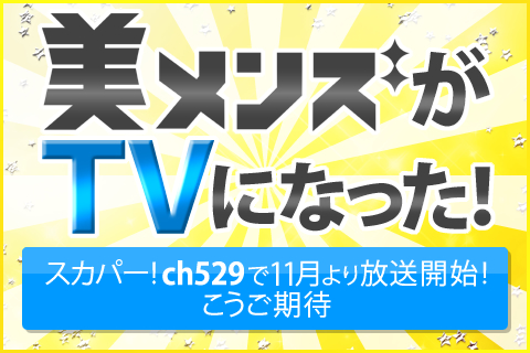 『美メンズ』がTVに!スカパー!ch529で11月より放送開始!