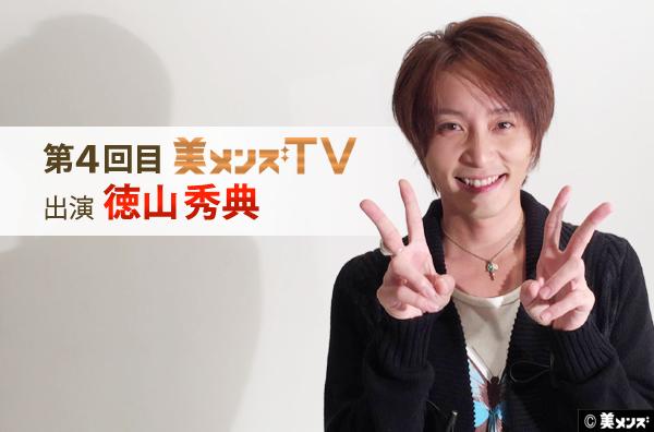 第四回目の美メンズTV出演者は、『徳山秀典』さん!
